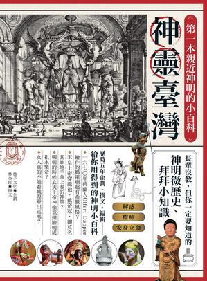 書名:《神靈臺灣‧第一本親近神明的小百科:長輩沒教,但你一定要知道的神明微歷史、...