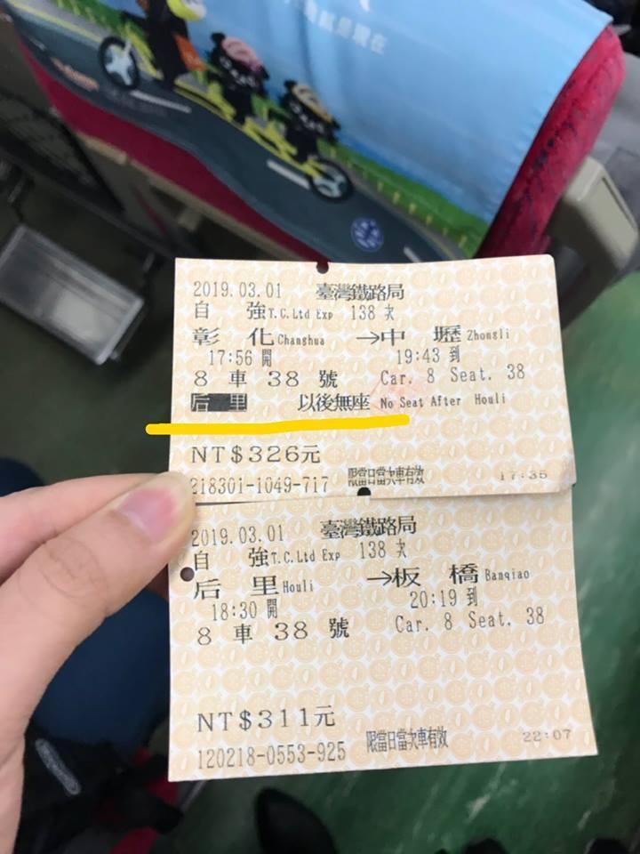 一名女網友搭自強號從后里車站上車,卻發現座位被移工占位,原來對方也有同座位的車票...