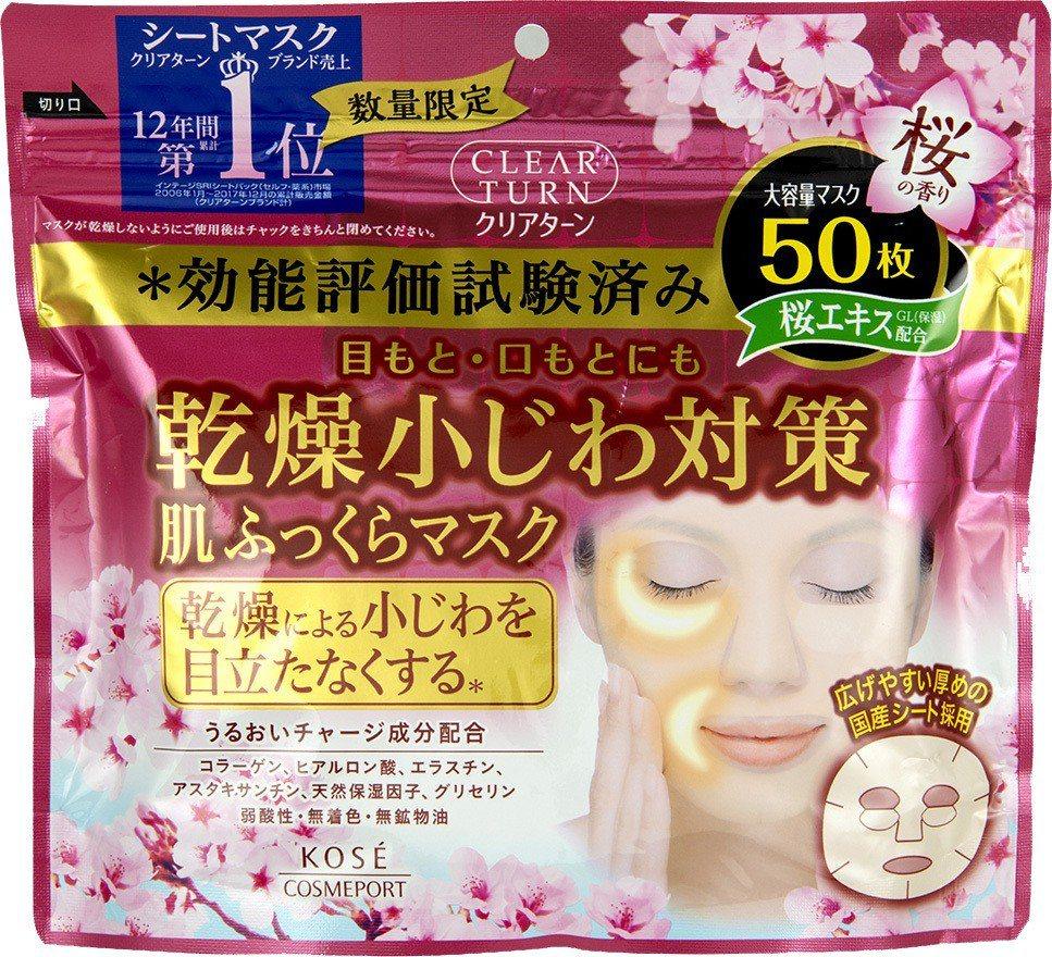 KOSE CLEARTURN光映透保濕彈潤面膜(櫻花限定版), 50枚入售價39...