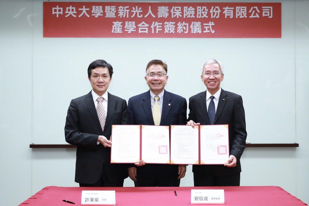 新光人壽中央大學簽署產學合作備忘錄。圖/新光人壽提供