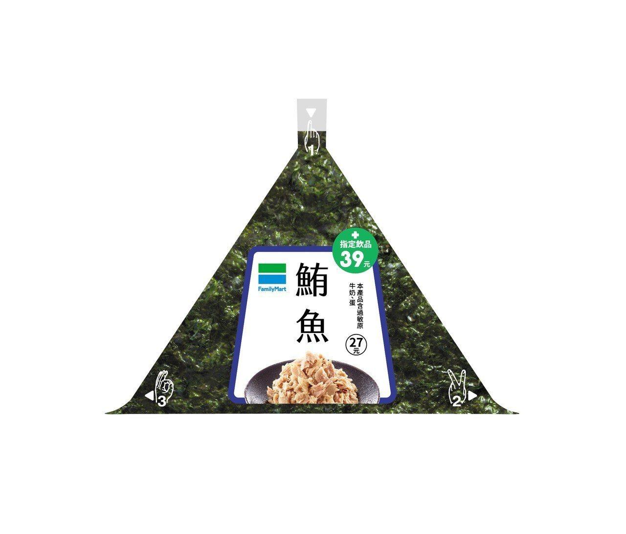 全家便利商店鮪魚飯糰採用具纖維感的高等級鮪魚,並加入洋蔥增加鮮甜。圖/全家便利商...