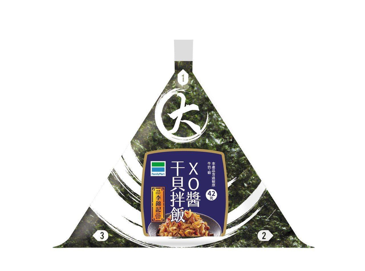 全家便利商店大飯糰-XO醬干貝炒飯,,售價42元。圖/全家便利商店提供