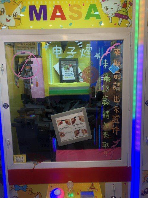 西門町,竟有夾娃娃機台公然擺設電子煙讓民眾夾取。記者劉嘉韻/攝影