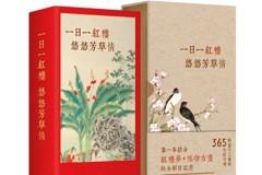 黛玉葬了幾種花? 台灣首部紅樓夢植物日記書解密