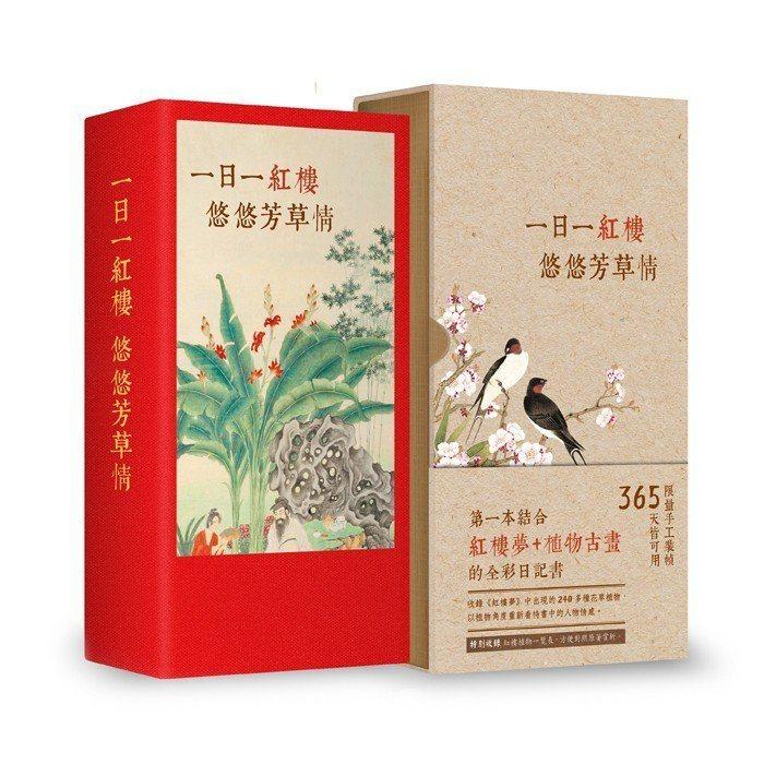 《一日一紅樓,悠悠芳草情》是台灣第一本結合紅樓夢+植物古畫的全彩日記書。圖╱聯經...