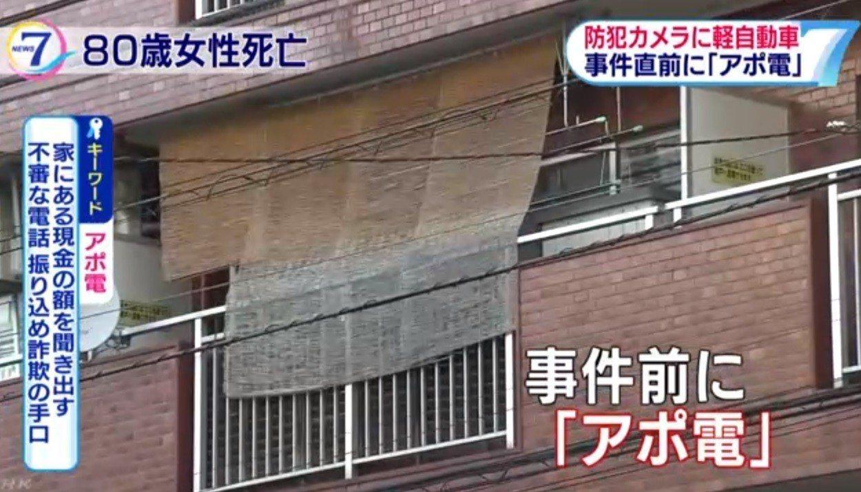 日本東京江東區上月28日發生一起強盜殺人案,嫌犯疑連續作案。(取自NHK)