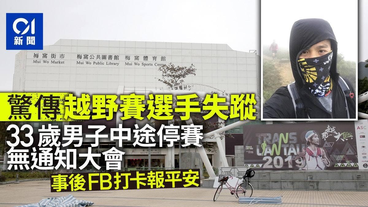 一度被以為失蹤的參賽者事後在社交網站報平安。香港01資料圖片