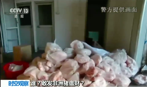 大陸公安揭露不肖商人如何大發「非洲豬瘟財」。圖/翻攝自央視