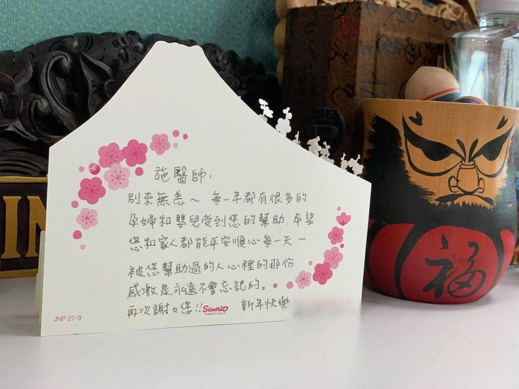 台大醫院婦產部主治醫師施景中,連假前於臉書分享收到卡片的感人故事,獲得網友迴響。...