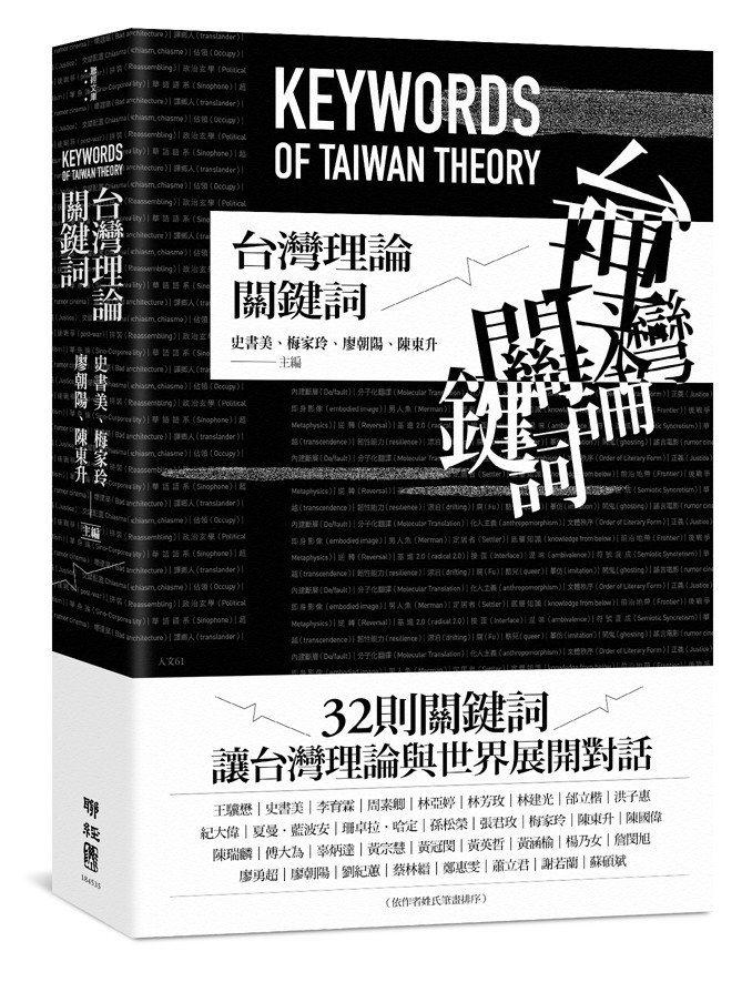由學者史書美、梅家玲、廖朝陽、陳東升主編的《台灣理論關鍵詞》。圖/聯經提供