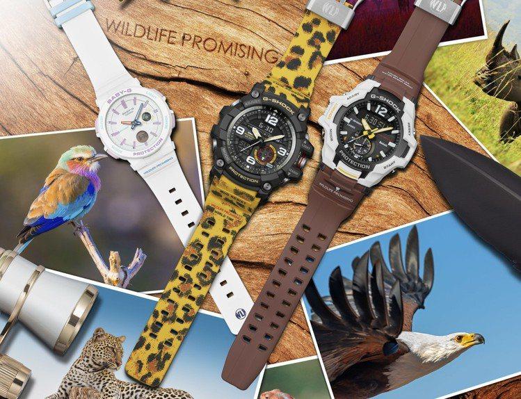 Casio今年則和授權非營利組織的Wildlife Promising攜手,打造...