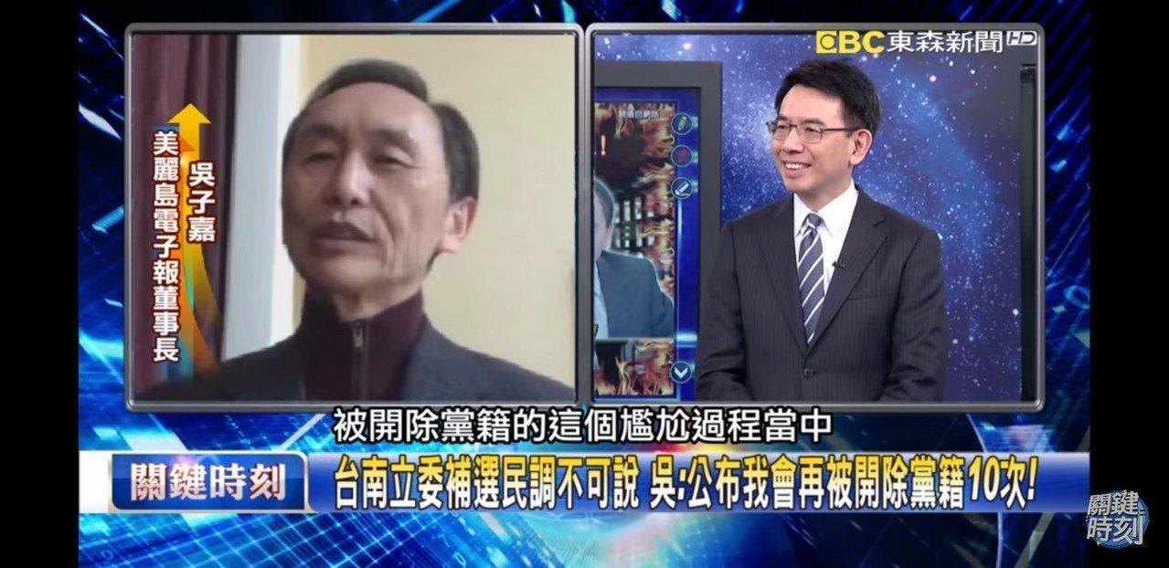 美麗島電子報董事長吳子嘉上關鍵時刻節目。圖/取自網路