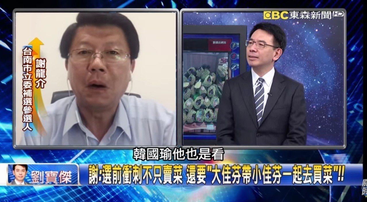 台南立委補選候選人謝龍介上關鍵時刻節目。圖/取自網路