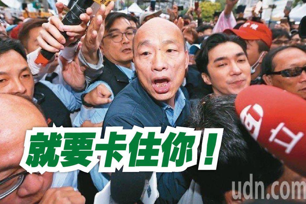 韓國瑜(中)。圖/聯合報系資料照片