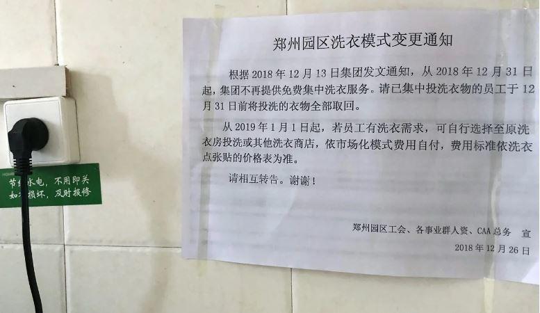 富士康工廠的免費洗衣服務改為員工自行吸收。圖擷自南華早報