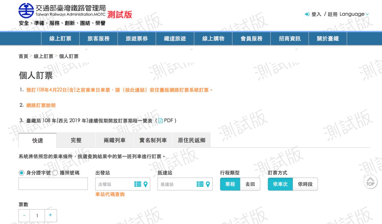 台鐵新票務系統測試版網頁。圖/翻攝自台鐵網站