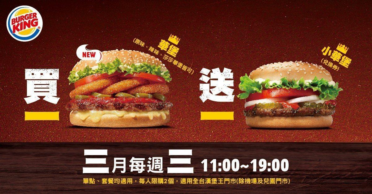 3/6、3/13、3/20、3/27推出限時買一送一。圖/漢堡王提供