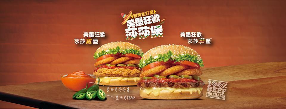 新品美墨狂歡莎莎堡系列,單點119元、套餐159元。圖/截取自漢堡王臉書