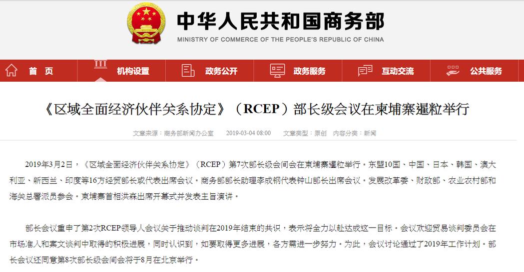大陸商務部今日發布,RCEP第7次部長會議發表聯合聲明,預定2019年結束談判,...