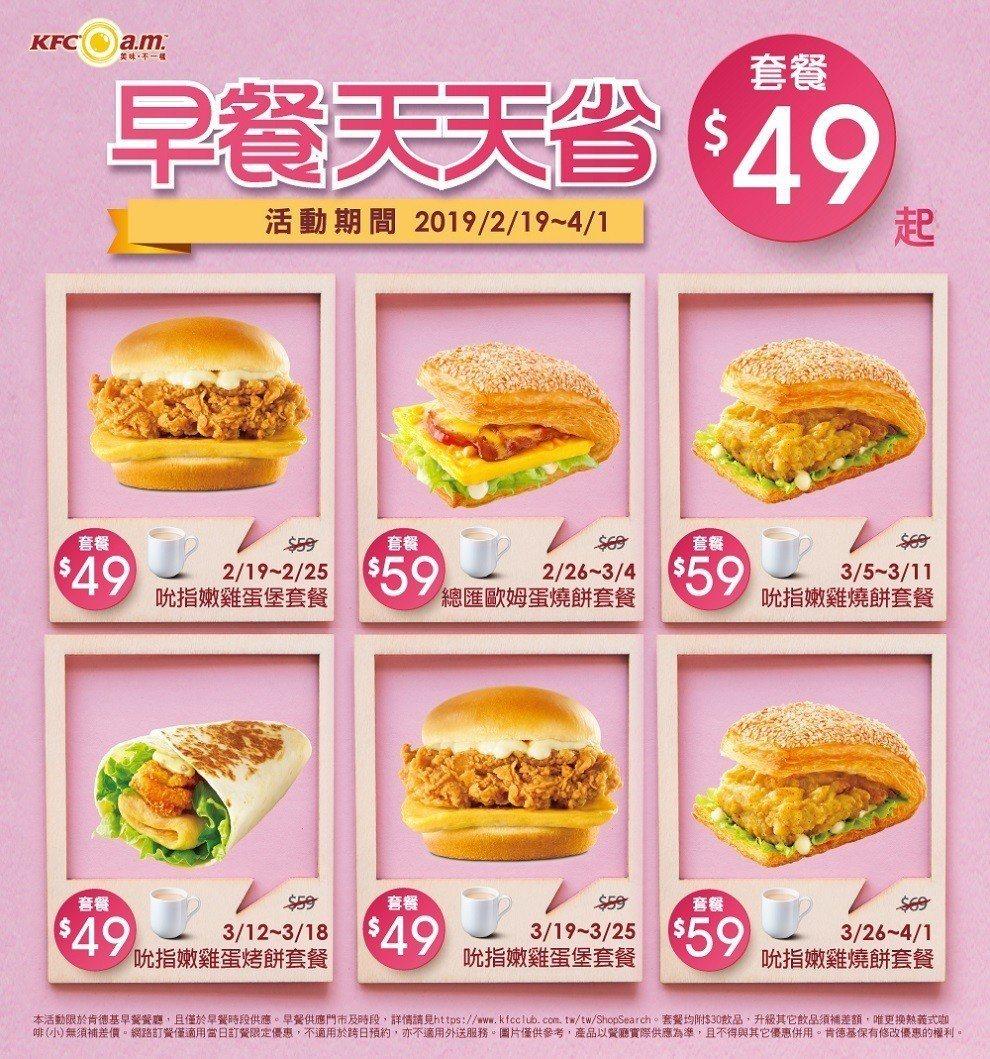 「早餐天天省」每周推出不同的優惠組合。圖/肯德基提供