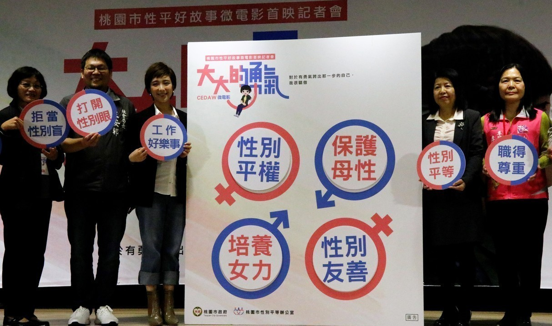 桃園市社會局長王安邦(左二)、藝人梁舒涵(左三)、桃園市性別平等辦公室執行長簡秀...