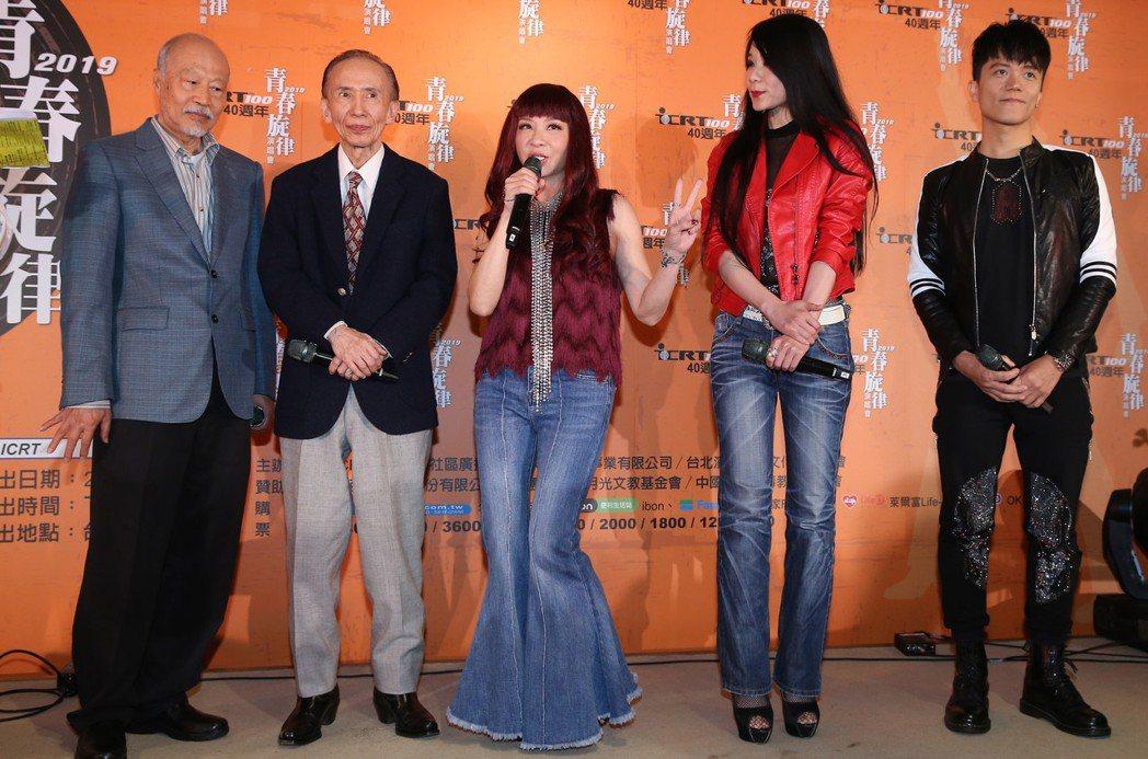 ICRT40周年暨青春旋律演唱會,邀請余光(左起)、徐慶復、范怡文、棻蘭、宋昱錦...