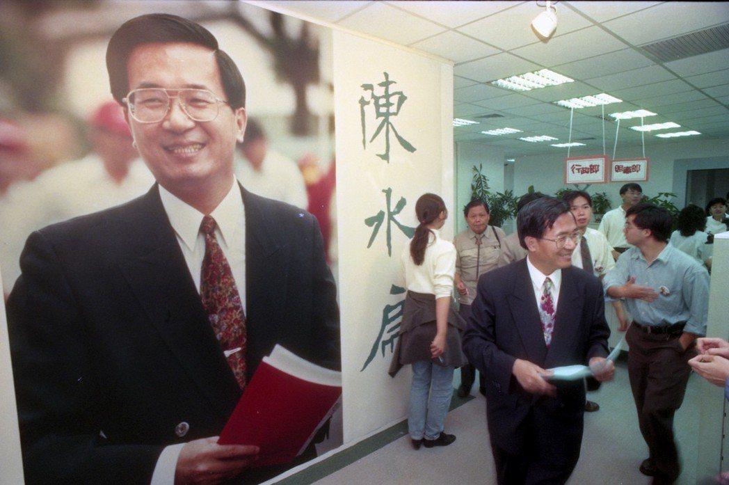 當年陳水扁以「新星之姿」登記參選台北市長,引起政壇矚目。 圖/聯合報系資料照片