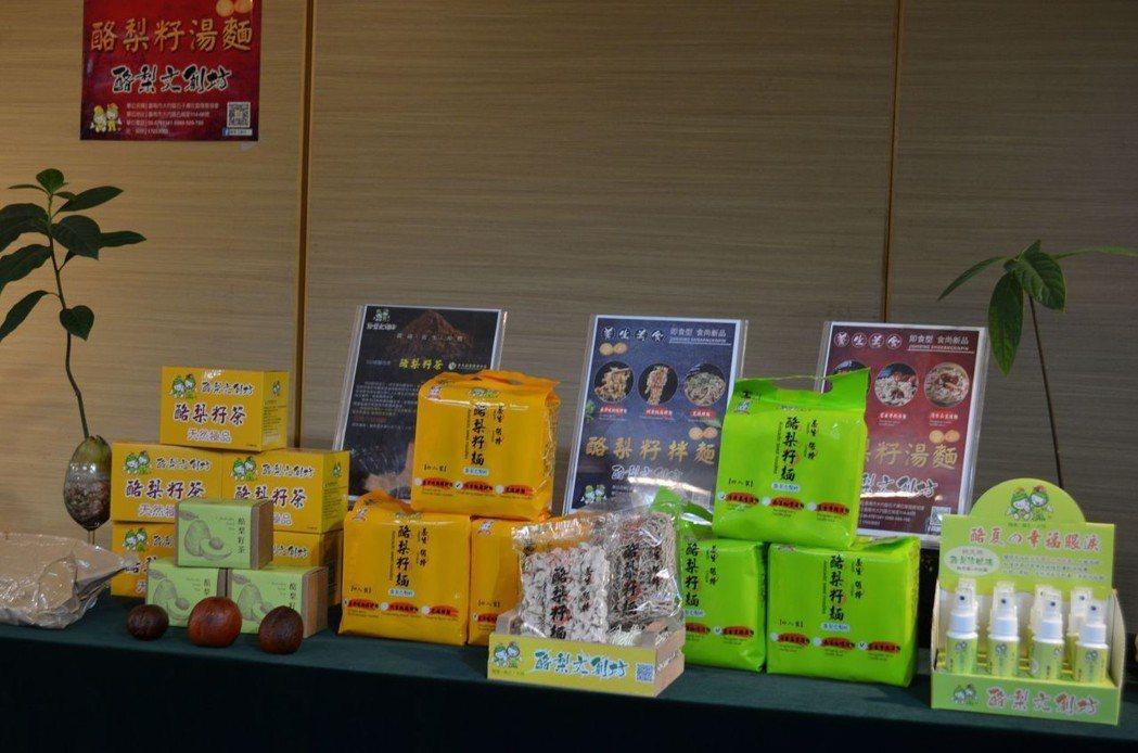 石子瀨社區將酪梨次級品及酪梨籽研發出多種加工品。  陳慧明 攝影