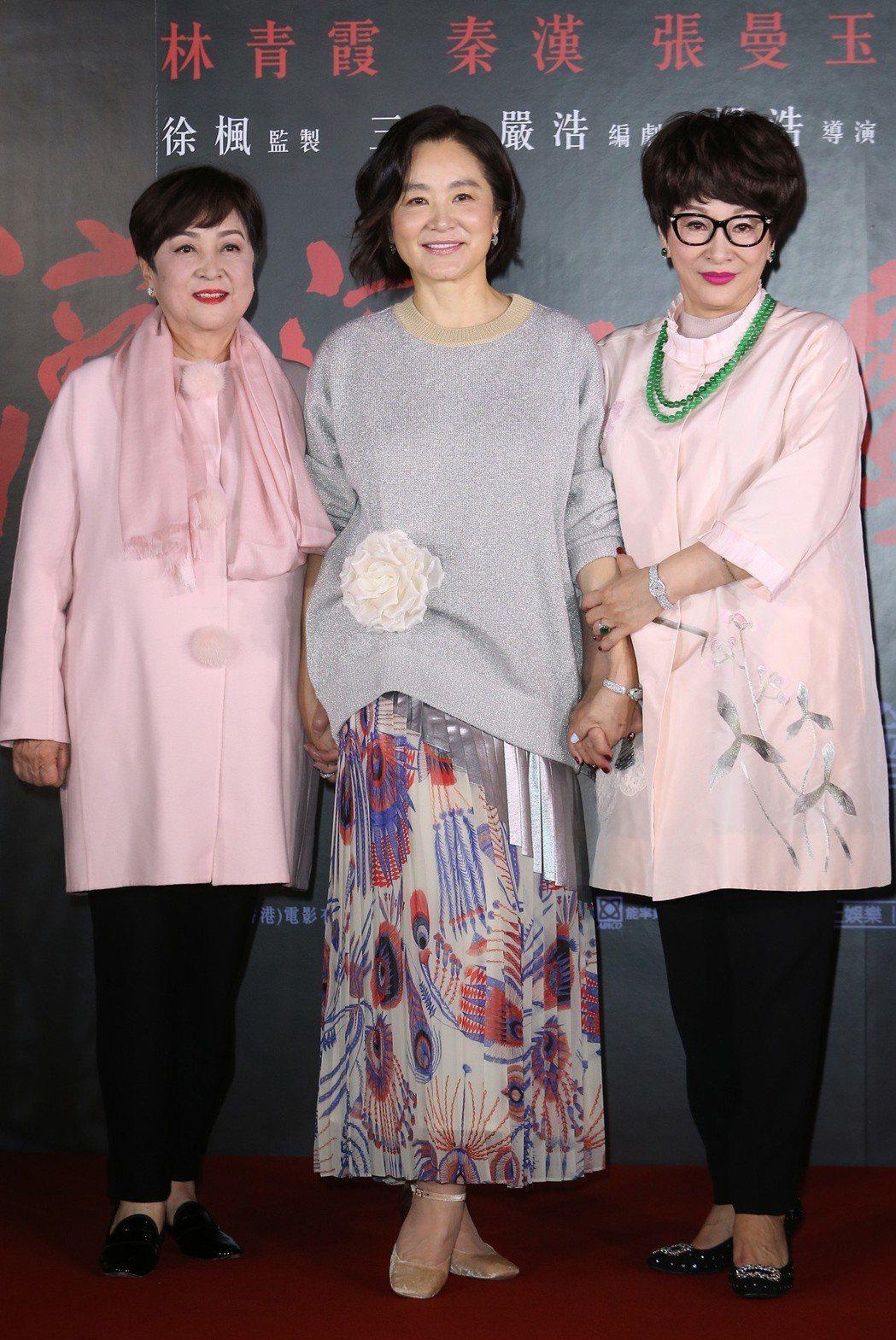 甄珍(左起)、林青霞、徐楓出席《滾滾紅塵》首映會。聯合報系記者曾學仁/攝影