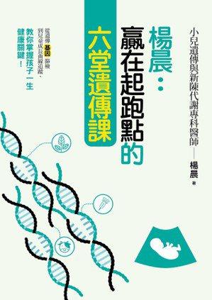 .書名:楊晨:贏在起跑點的六堂遺傳課.作者:楊晨.出版社:字畝文化....