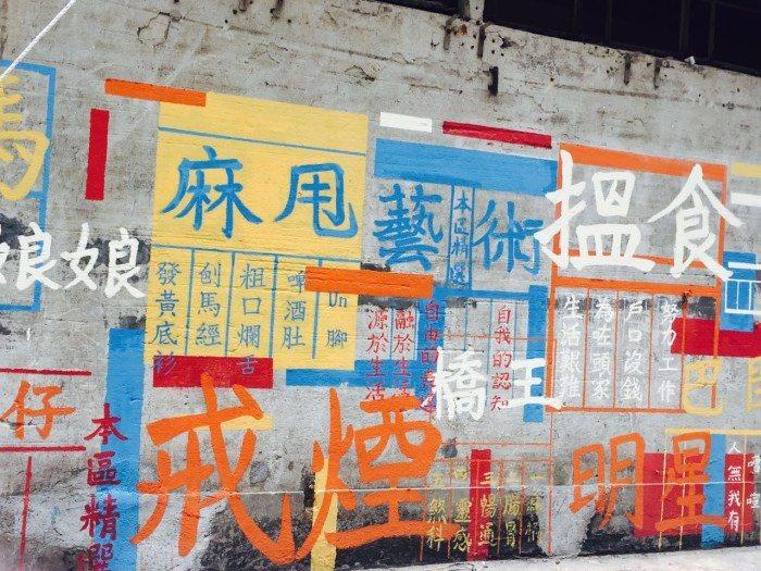港式用語塗鴉牆 圖/uplushk
