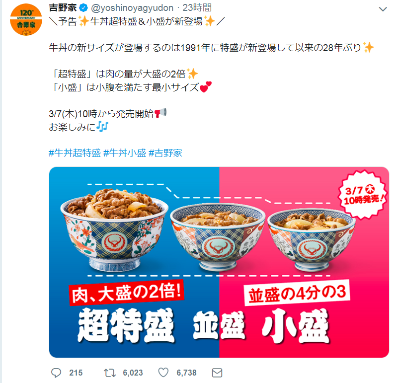日本牛丼專賣店「吉野家」發表,將新增「超特大碗」和「小碗」兩種分量。其中,超特大...