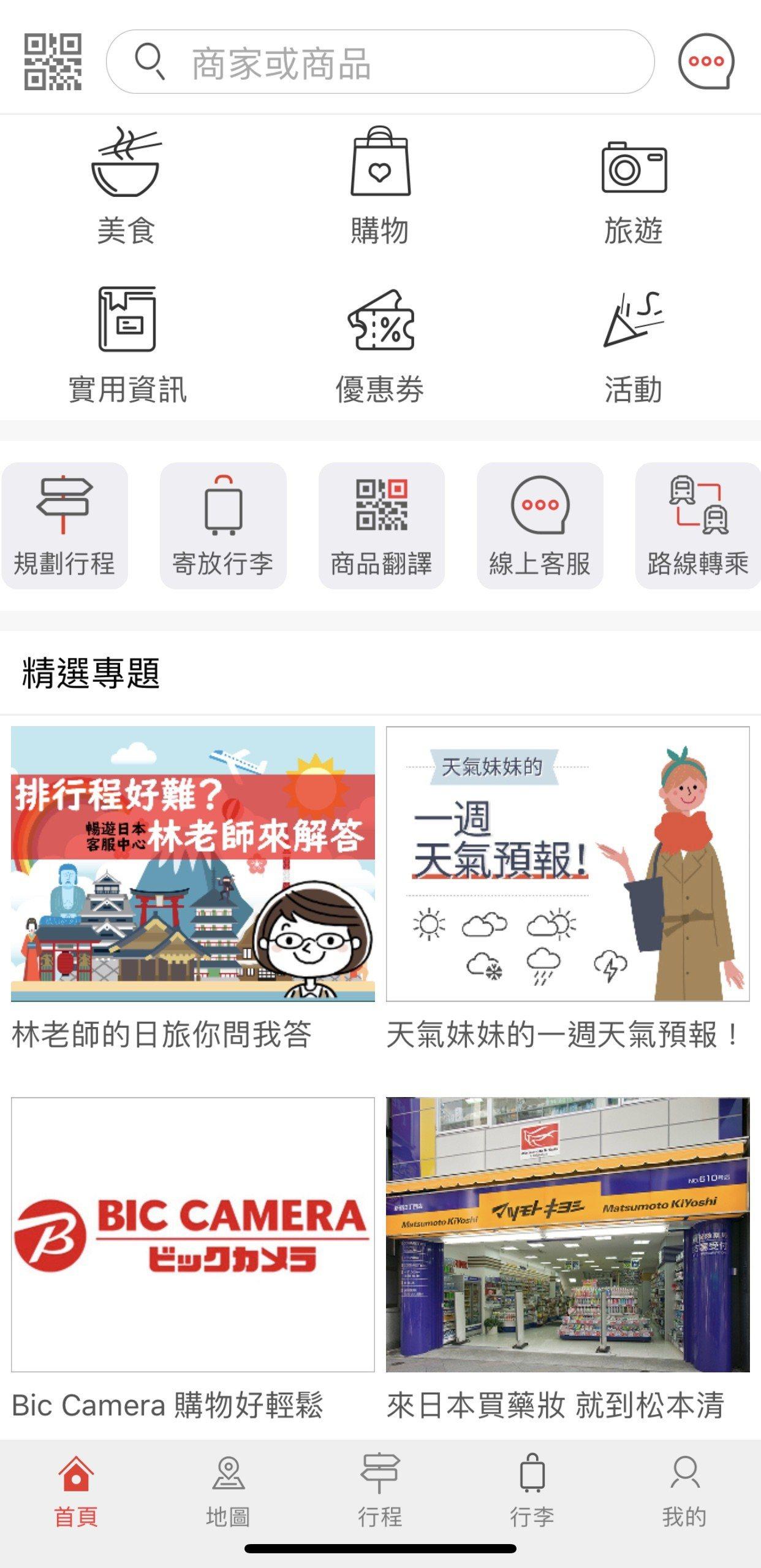 「暢遊日本」App一站式介面設計,各種功能一目瞭然。圖/App截圖
