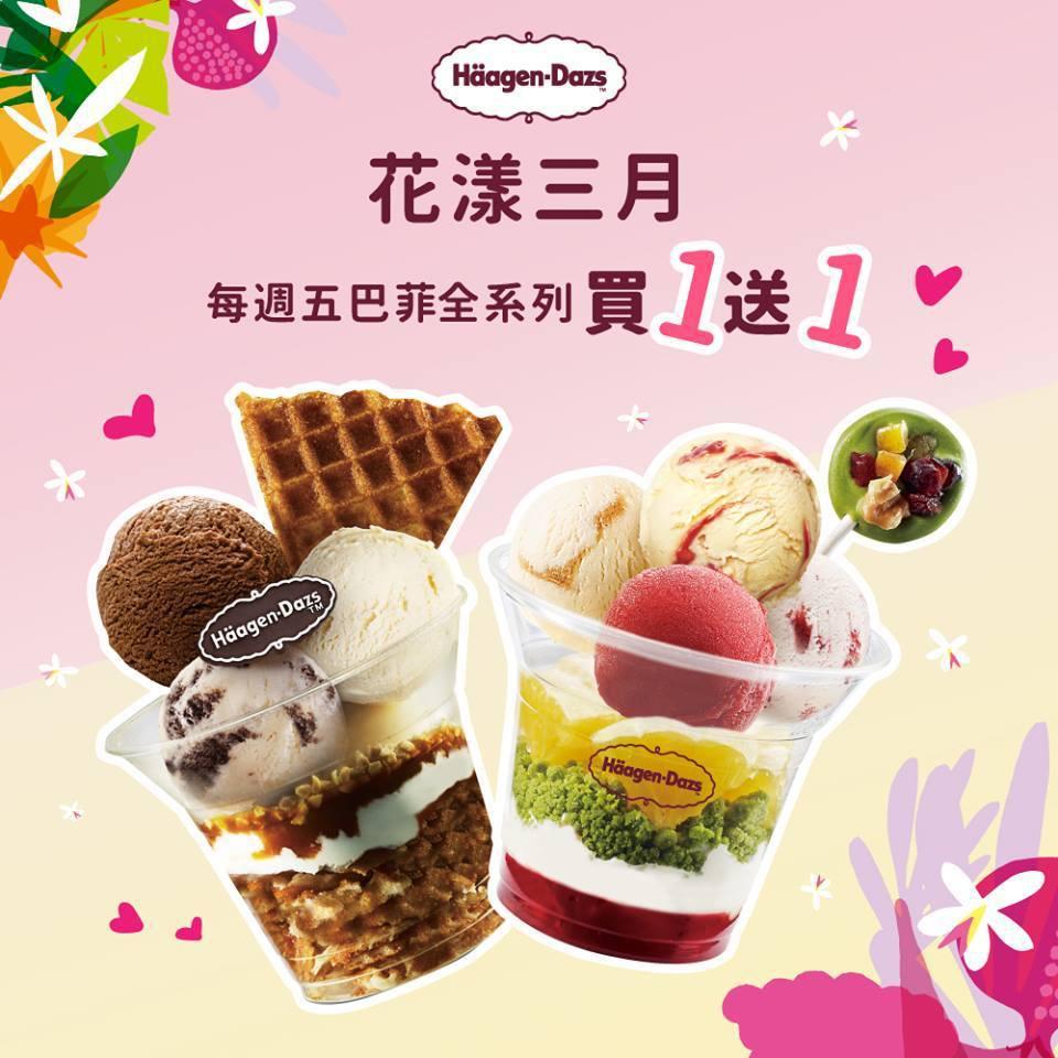 3月份於Häagen-Dazs門市,購買巴菲系列冰淇淋任選買一送一。圖/摘自Hä...