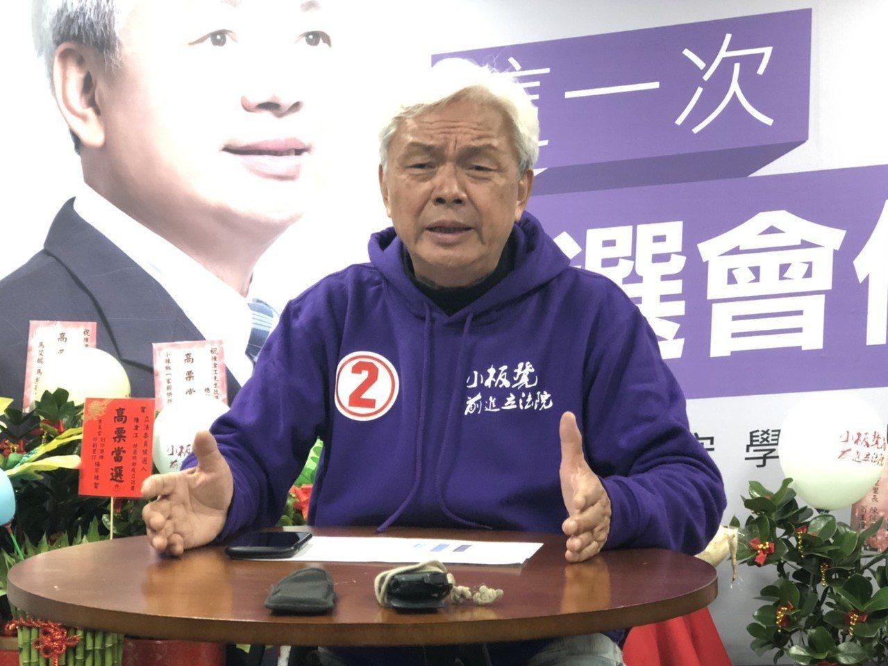 陳滄江呼籲鄉親16日踴躍出來投票,用金門鄉親的民意來對抗對手的組織動員黨意。聯合...