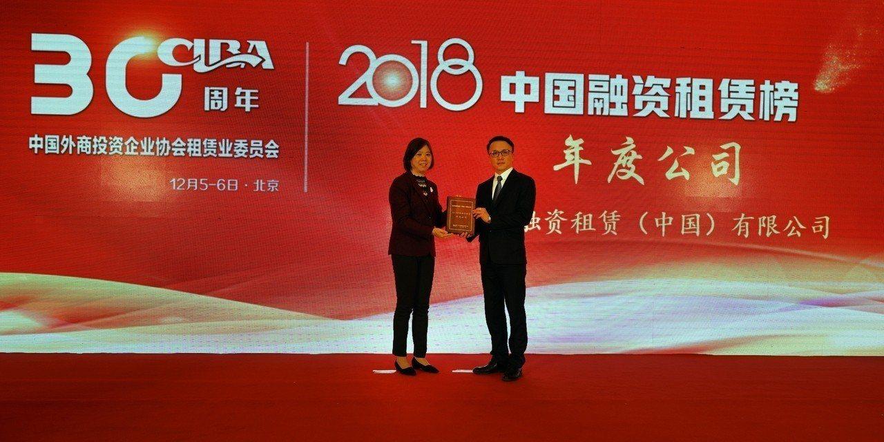 台新融資租賃(中國)獲得中國外商投資企業協會租賃業委員會評選為年度公司,並由行政...