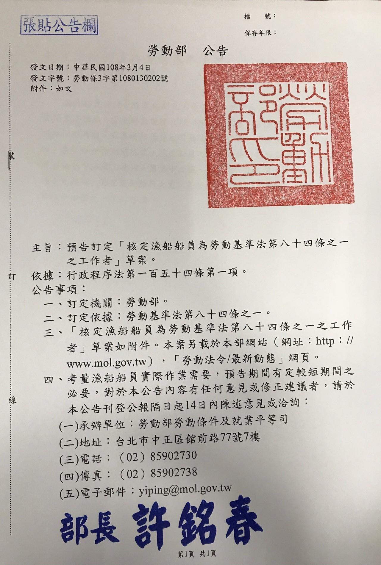 勞動部昨發文預告,將漁船船員納入《勞基法》第84條之1責任制適用行業。記者葉冠妤...