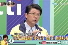 謝龍介:柯文哲拉攏獨派 國民黨若搞不定2020就是柯天下