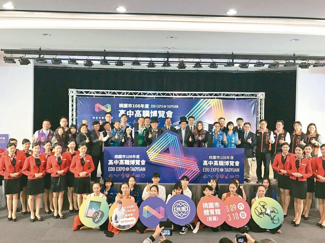 桃市府周末於桃園市立綜合體育館(巨蛋)舉辦高中高職博覽會。 記者許政榆/攝影