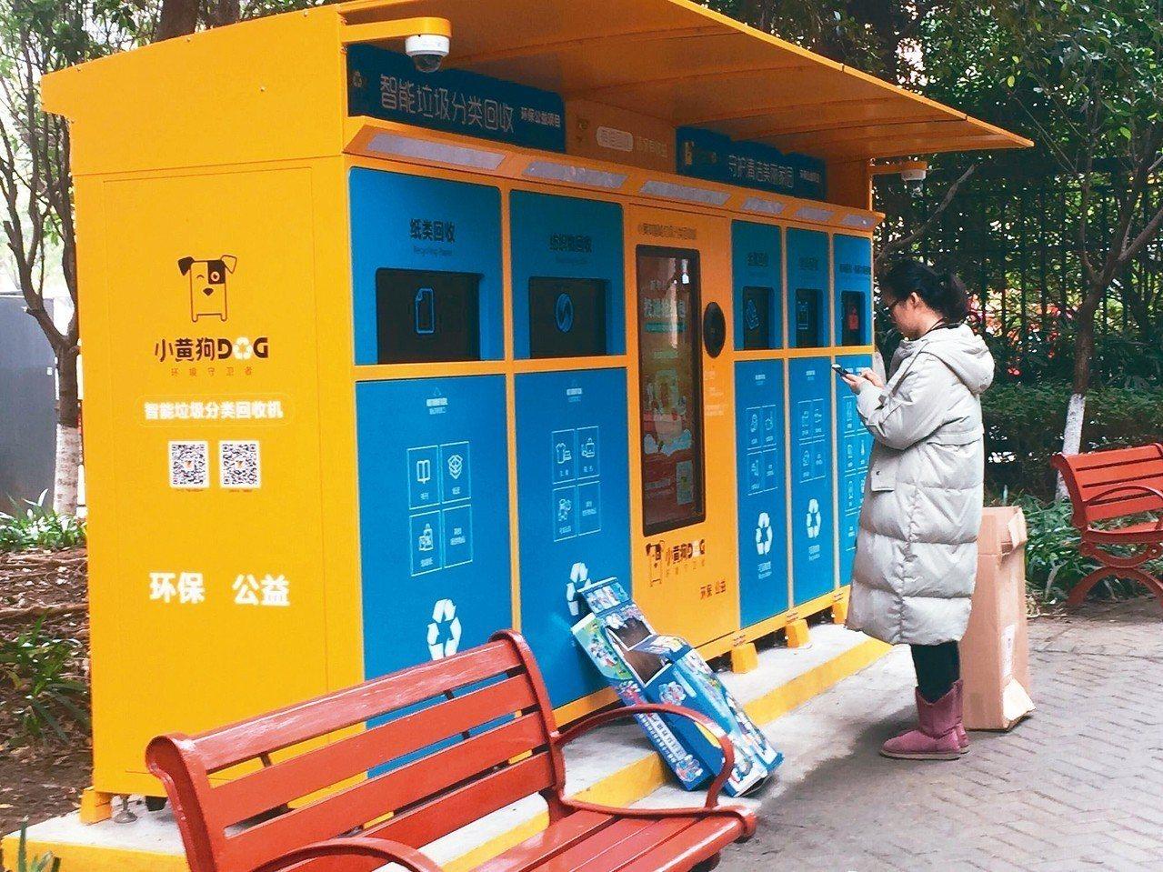 被稱作「小黃狗」的新型垃圾回收機,可回收塑膠、玻璃、紡織物等不同類型垃圾。 圖/...