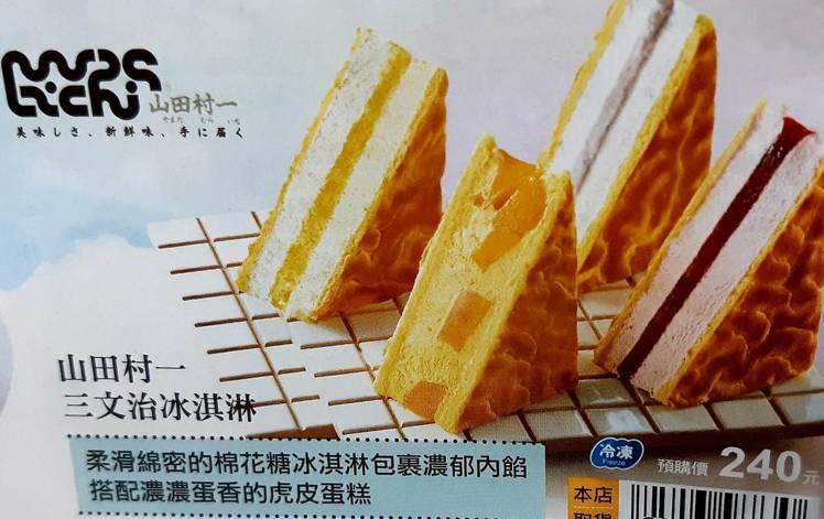 7-11「甜點好食光」型錄有4個一組「山田村一三文治冰淇淋」,包含草莓、芋頭、檸...