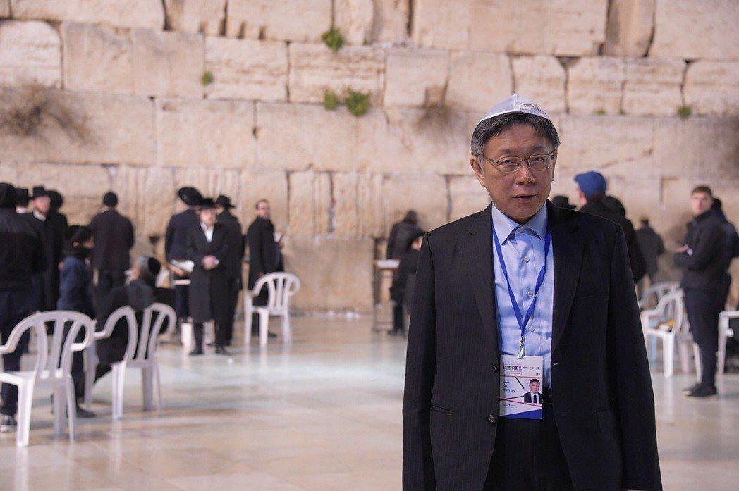 台北市長柯文哲出訪以色列,參訪耶路撒冷著名的「哭牆」。圖/北市府提供