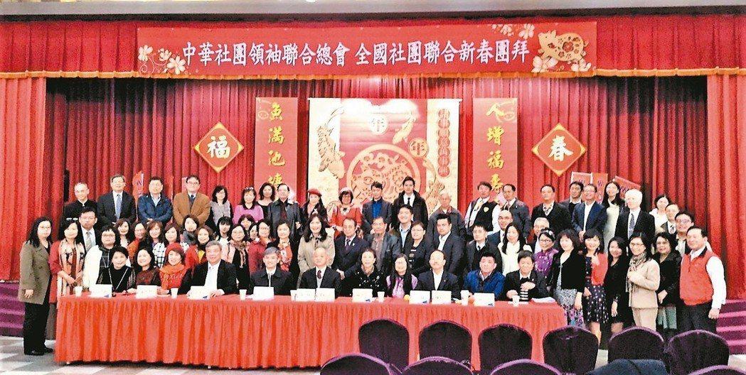中華社團領袖聯合總會舉辦全國社團聯合新春團拜,內政部科長葉昭宏(前排左五起)、理...