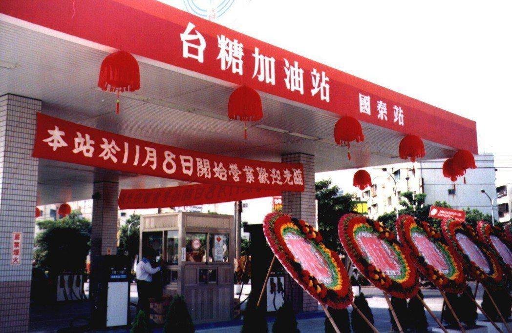 1997年11月,台糖公司高屏地區第一座自營加油站啟用,只放置花圈沒有熱鬧的啟用...