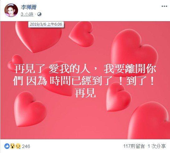 目前只能找到該篇文章,但李珮菁的臉書動態牆上似乎無法看見,疑似已隱藏。圖/擷自臉...
