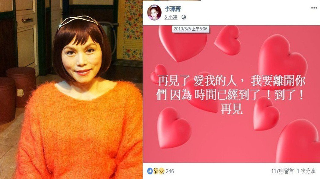 圖/擷自李珮菁臉書