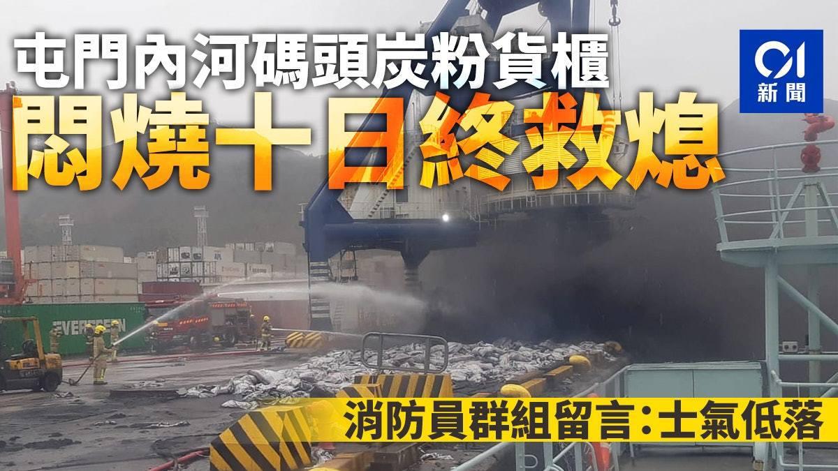貨櫃的火勢一度相當猛烈,消防開動多條喉灌救。圖/擷自香港01資料照