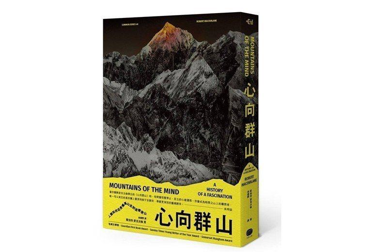 《心向群山:人類如何從畏懼高山,走到迷戀登山》書封。 圖/大家出版提供