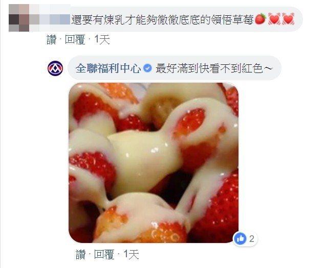 圖片來源/ 全聯粉絲專頁