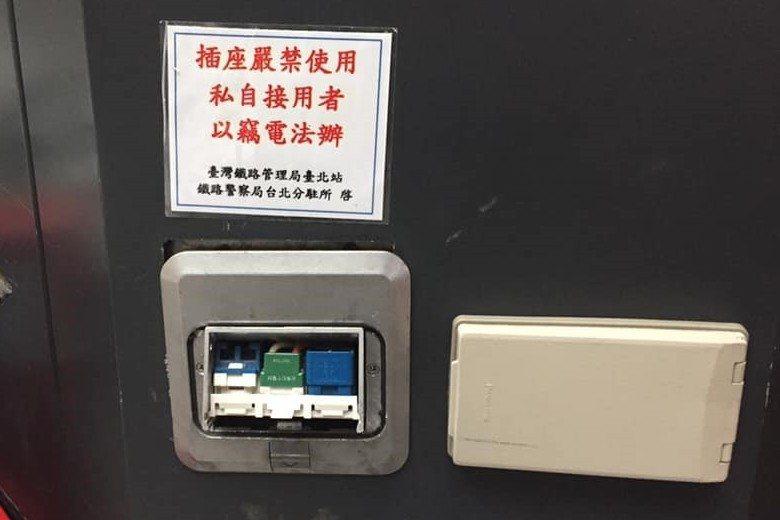 台北車站的插座是禁止使用的,且在公共場合使用未經許可的插座,是會被移送法辦的。 圖/作者提供